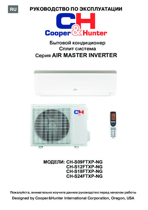 Обложка инструкции cooperandhunter-air-master-ng-manual-rus-ukr