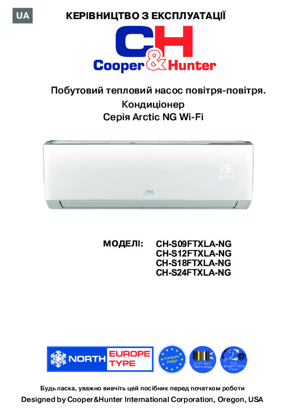 Обложка инструкции cooperandhunter-arctic-ng-manual-rus-ukr