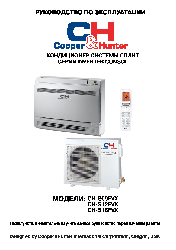 Обложка инструкции cooperandhunter-consol-inverter-manual-rus-ukr