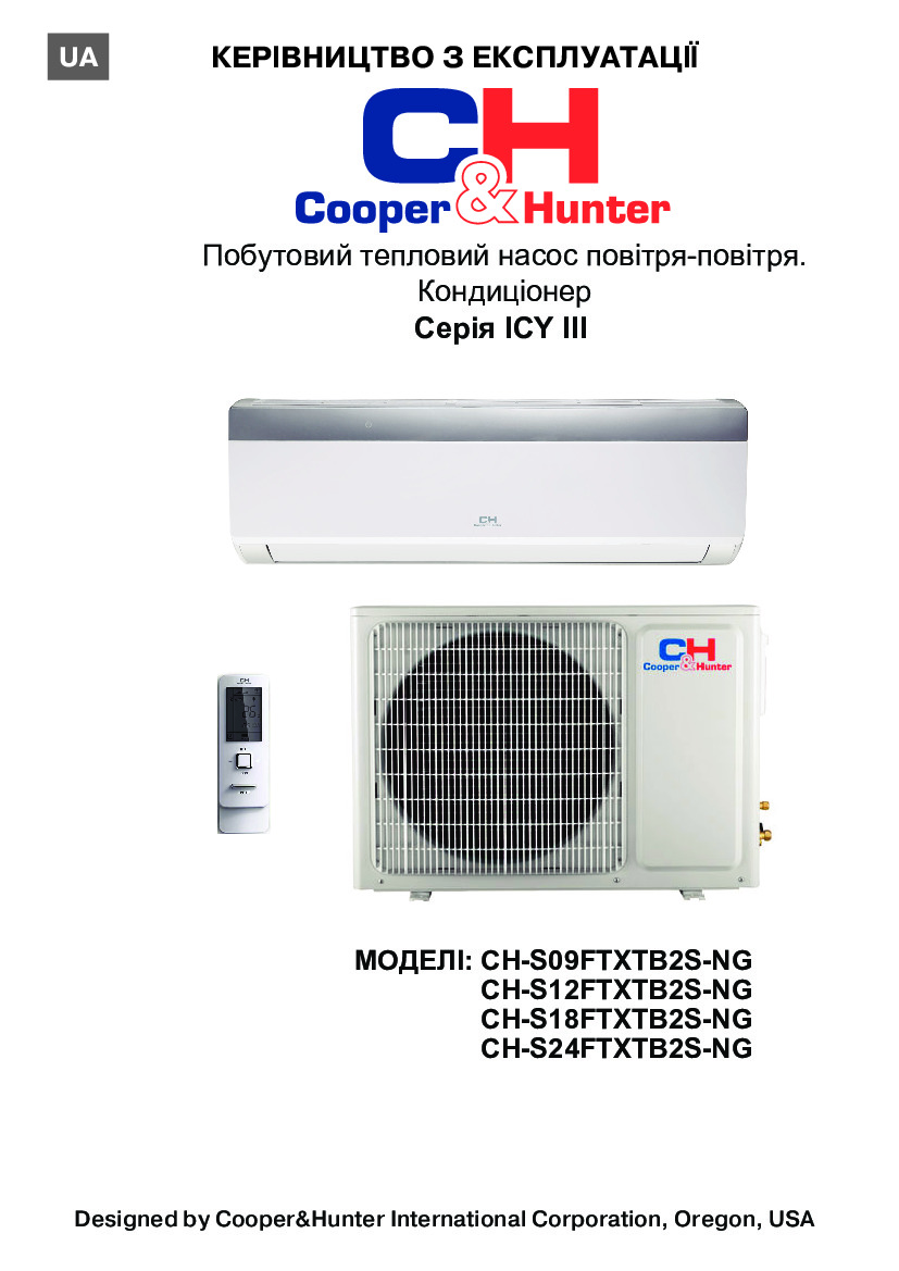 Обложка инструкции cooperandhunter-icy-iii-manual-rus-ukr